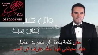 كاريوكي وائل جسار 2017 karaoke arabic