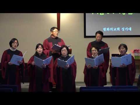 180218 하나님께서 사랑 많으사2 Choir