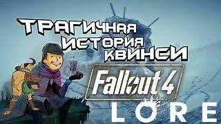 Fallout 4 - Всё о Квинси