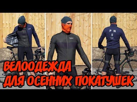 Как одеться на велопрогулку осенью
