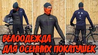 видео Летняя велоодежда, одежда для велоспорта и активного отдыха