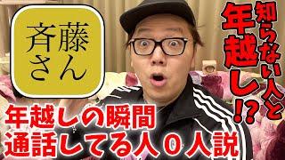 【神回】斉藤さんを大晦日カウントダウンの瞬間やってる人0人説。知らない人と年越し出来るか!?