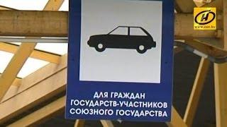 Таможенные службы Беларуси, России и Казахстана унифицировали правила перемещения товаров(Теперь для всех путешественников, независимо от страны выезда, работают общие законы перевозки декларируе..., 2014-06-06T13:40:40.000Z)