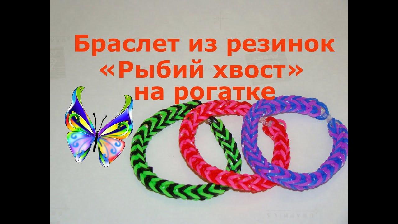 Как плести красивые браслеты из резинок на рогатке видео