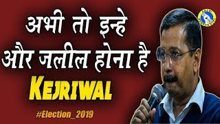 Kejriwal and Insult go hand in hand   AKTK