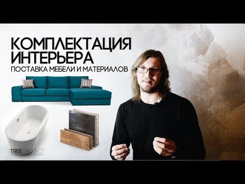 ПОСТАВКА МАТЕРИАЛОВ И МЕБЕЛИ | КОМПЛЕКТАЦИЯ ИНТЕРЬЕРА | студия TREE PROJECT Хабаровск