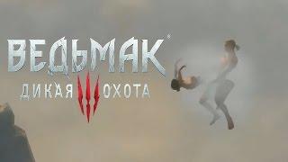 СЕКС С КНЯГИНЕЙ The Witcher 3
