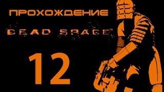 Dead Space - Прохождение - Продуктовый склад [#12]