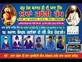 BABA BAKALA SAHIB (Amritsar) KABADDI CUP - 2018 || LIVE STREAMED VIDEO