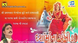 Dashamana Pankhida ❣ Dashamani Varta Katha ❣ Munnaraja ❣ Dashama Na Garba