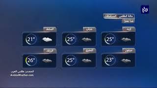 النشرة الجوية الأردنية من رؤيا 9-2-2018