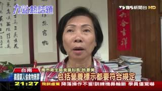 【TVBS】販賣機夯!標示不全 森霖優格壽奶茶一度下架