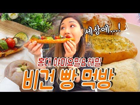 드디어 비건빵을 먹어봤습니다. 홍대 비건베이커리 먹방 Vegan Bakery Mukbang! 韓国の菜食ベーカリー