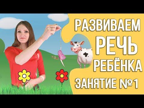Развивающие занятия для детей 2 лет видео уроки