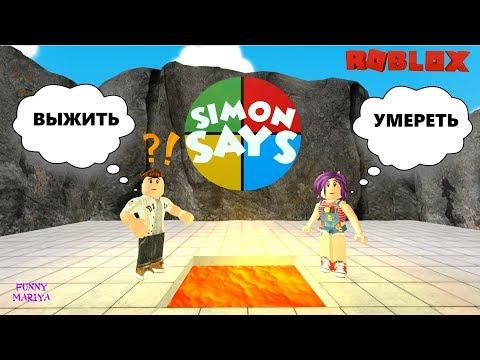 ЗЛОЙ САЙМОН НАС ОБМАНУЛ!? | РОБЛОКС | Simon Says