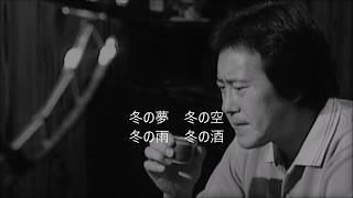 吉幾三 冬の酒 作詞・作曲 吉幾三 / 編曲 野村豊.