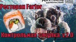 Ресторан Farfor. Контрольная закупка. v.2.0