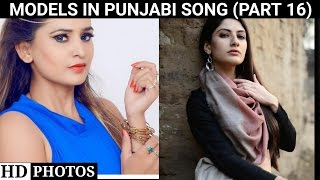 all models (part16)(name is mentioned) appearing in punjabi songs(models in punjabi songs)