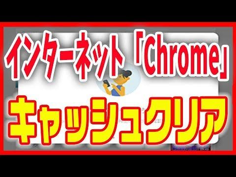 キャッシュ クリア chrome