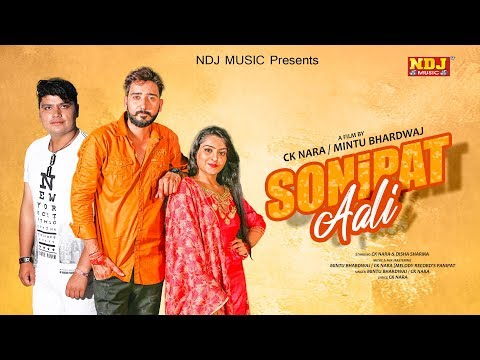 SONIPAT AALI : Mintu Bhardwaj | CK Nara | Disha Sharma | New Haryanvi Song 2019 | NDJ Music