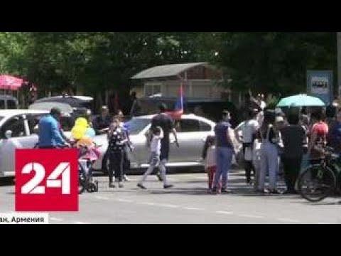 Жители Армении провели 2 мая в транспортной блокаде - Россия 24