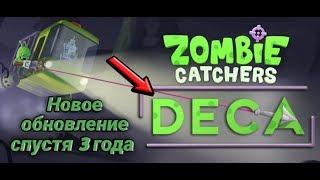Zombie Catchers Вышло обновление спустя 3 года!!! Что нового и какие планы на будущее!