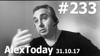 Построение системы в бизнесе. Номер сто! Я не Месси. Стуложопые. #AlexToday 233