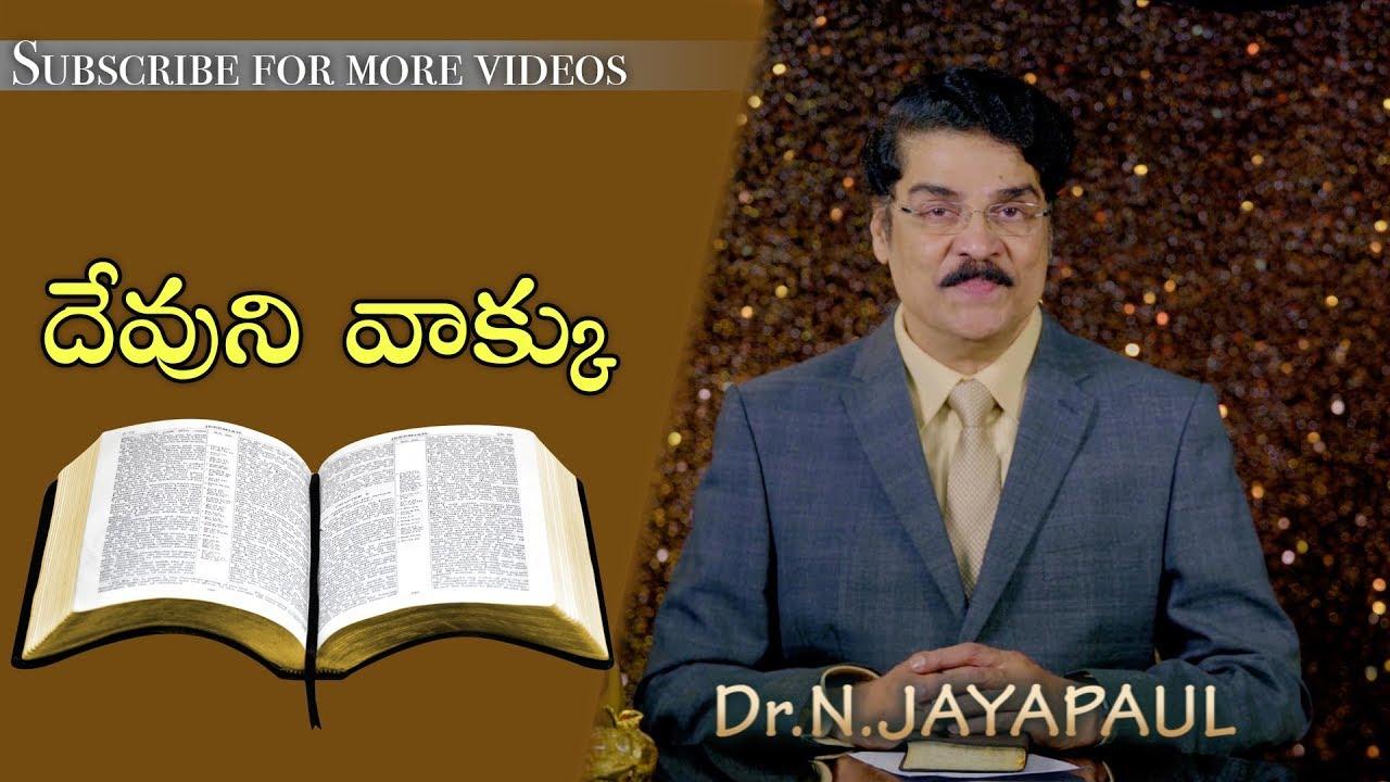 Manna Manaku  || దేవుని వాక్కు  || Word Of God || Dr.Jayapaul