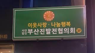 ♥ 井心 엄홍용 참여봉사 영상제작! 2020년 1월 1…