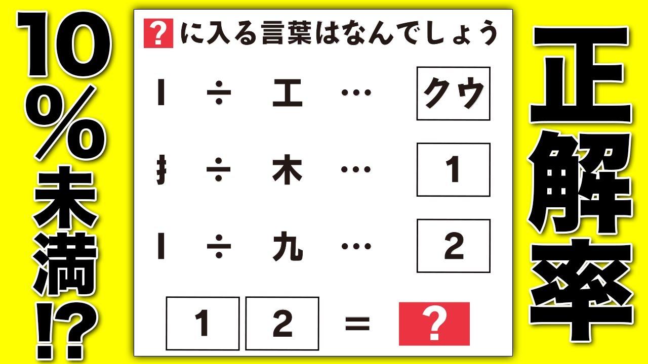 謎解き 難しい 問題