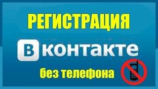 Регистрация в VK без номера мобильного телефона [Май Июнь 2016]