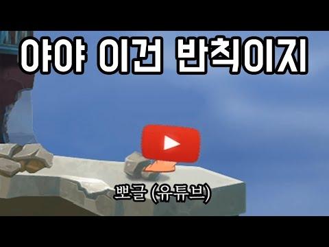 '유튜브'라는 케십사기 스킨을 껴보았다 [웜즈]