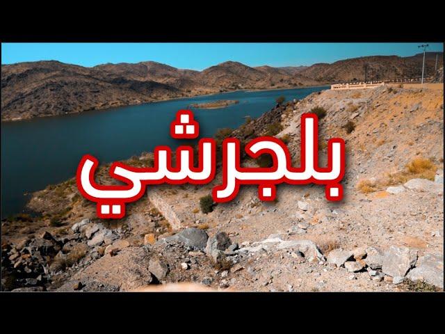 Ali Basha around the south episode 1