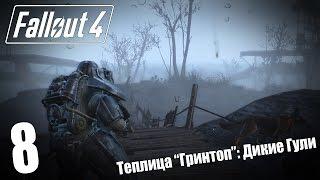 Прохождение Fallout 4 8 Теплица Гринтоп Дикие Гули