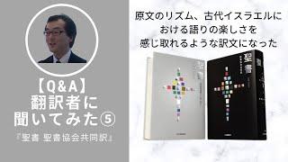 高橋洋成 旧約翻訳者兼編集委員(原語) Q1:翻訳事業に関わって良い思...
