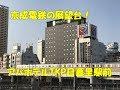 アパホテルTKP日暮里駅前からの京成電鉄&JRのトレインビュー