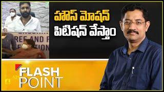 Flash Point: హైకోర్టు తీర్పుపై హౌస్ మోషన్ పిటిషన్ వేస్తాం   Kodali Nani - TV9