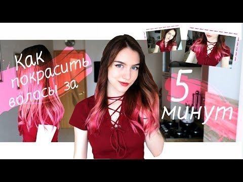 Как покрасить волосы за 5 минут тоникой? | Розовые волосы