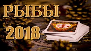 РЫБЫ 2018 - Таро-Прогноз на 2018 год