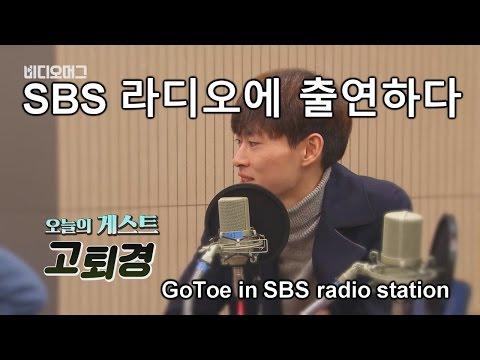 (Eng sub)GoToe in Korea radio 고퇴경 SBS 라디오에 출연하다!  [GoToe STORY]