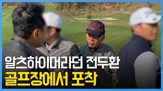 """'알츠하이머' 전두환, 골프장에…""""광주 학살 모른다"""""""