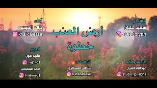 أرض العنب ( خطوة )  للمبدع خالد العيسى
