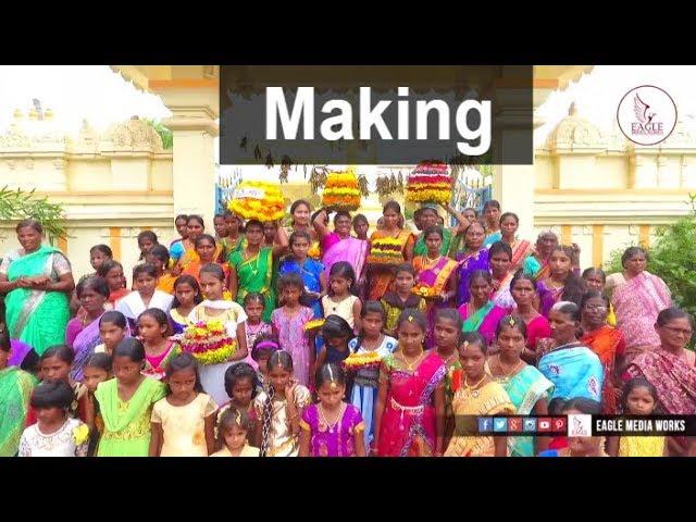 గురివింజ గుమ్మడి బతుకమ్మ సాంగ్ మేకింగ్ వీడియో | Bathukamma Song Making Video | Eagle Media Works