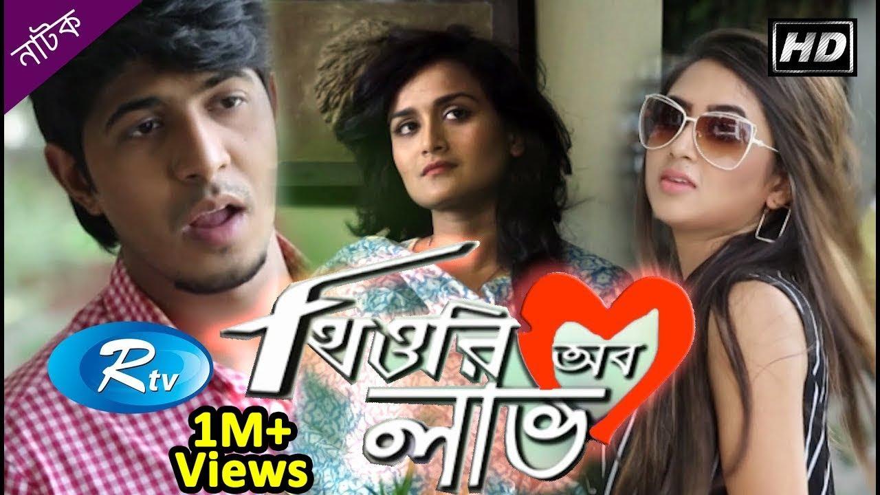 Theory Of Love | থিওরি অফ লাভ | Tausif | Nadia | Brishti | Rtv Drama Special