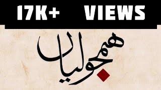 Hamjoliyaan (Official Lyrics Video)