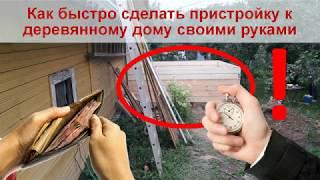 как сделать пристрой деревянном доме