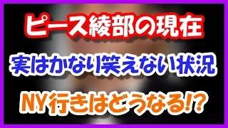 ピース綾部祐二の現在がやばい 実はかなり笑えない状況に・・・ チマタ...