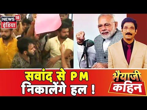 Download Lagu  वाद -विवाद और संवाद से मसले सुलझाएँगे PM !  देखिए Bhaiyaji Kahin Prateek Trivedi  के साथ   Mp3 Free