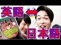 グーグル翻訳アプリで英語⇒日本語にしてみたら意外な結果に…ww【毎日19時!立石学園】