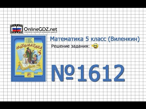 Задание № 1612 - Математика 5 класс (Виленкин, Жохов)